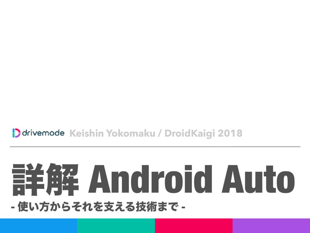 ৄղ Android Auto - ͍ํ͔ΒͦΕΛࢧ͑Δٕज़·Ͱ - Keishin Yok...