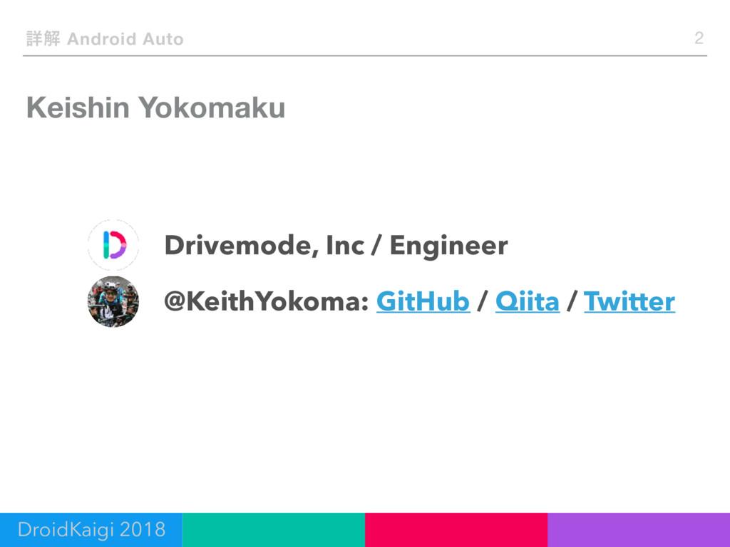 Keishin Yokomaku 2 ৄղ Android Auto Drivemode, I...