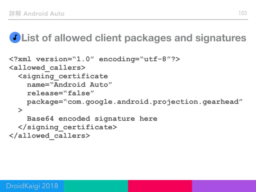 ৄղ Android Auto List of allowed client packages...