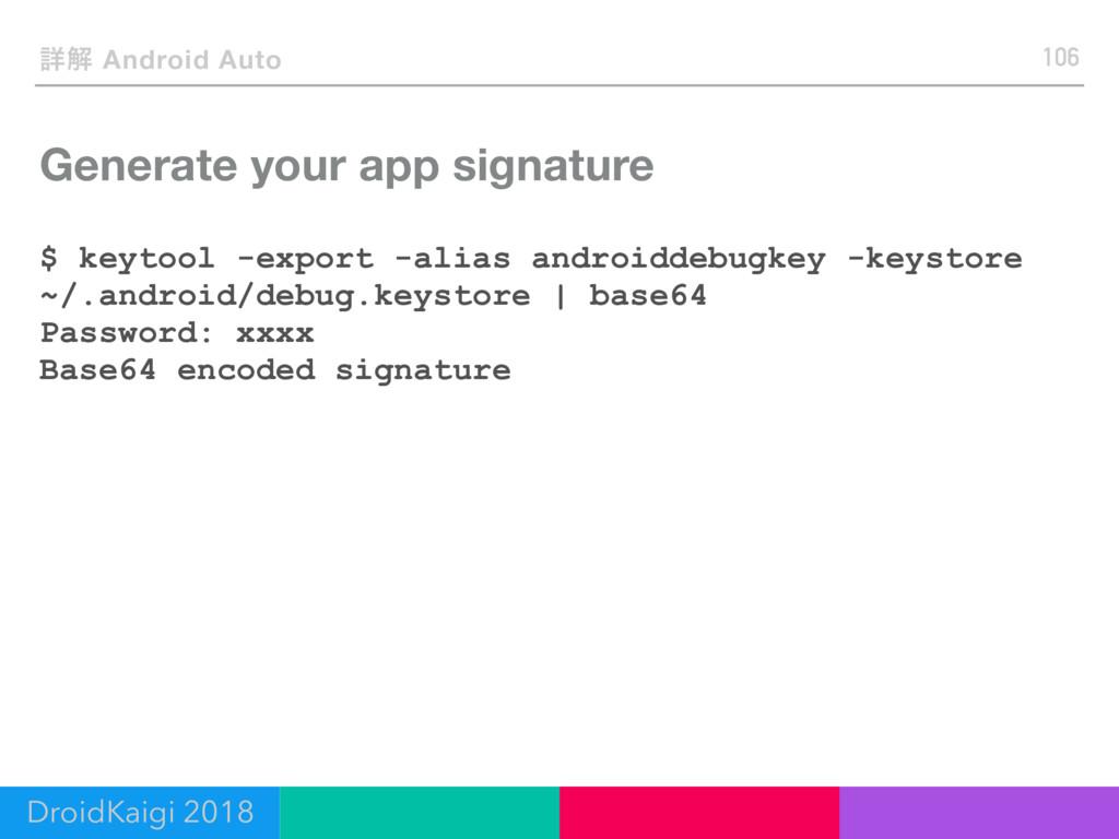 ৄղ Android Auto Generate your app signature $ k...