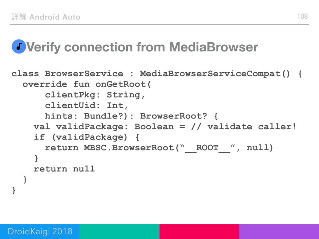 ৄղ Android Auto Verify connection from MediaBro...