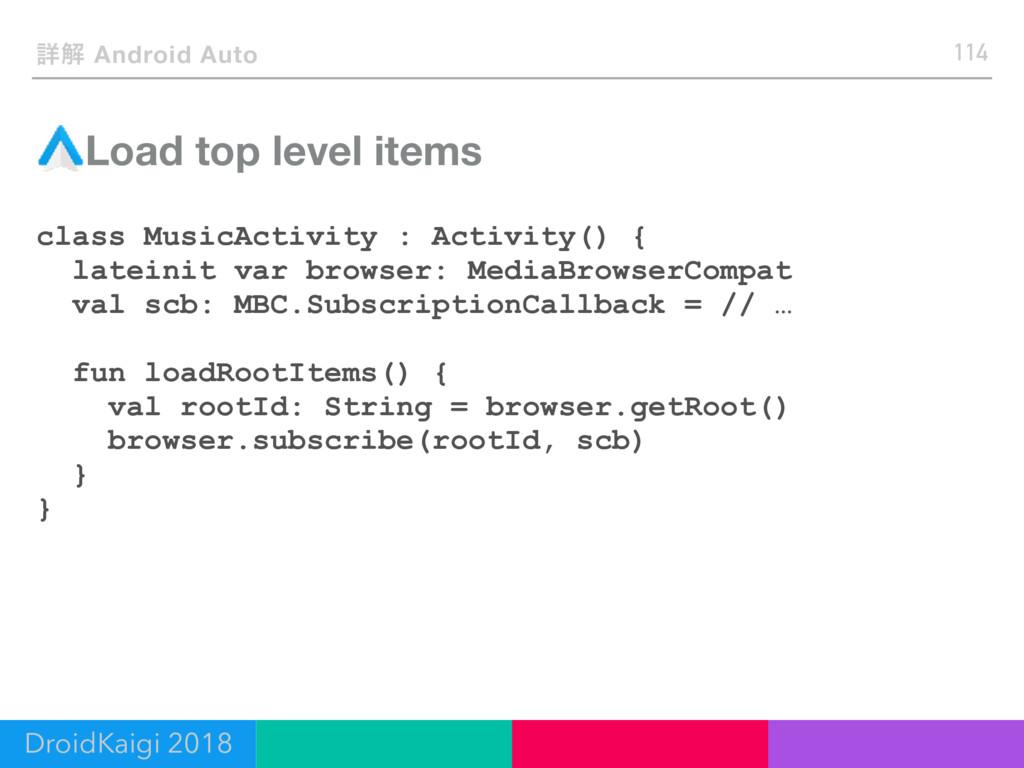 ৄղ Android Auto Load top level items class Musi...