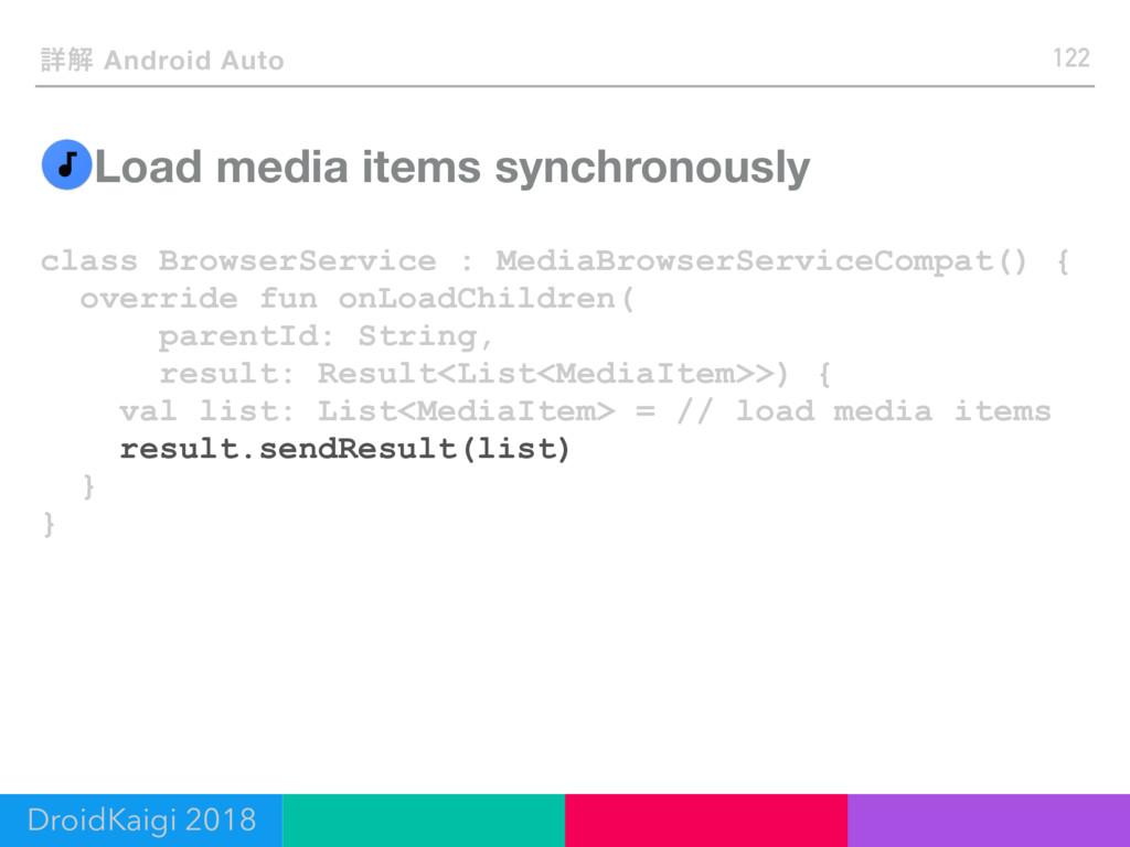 ৄղ Android Auto Load media items synchronously ...
