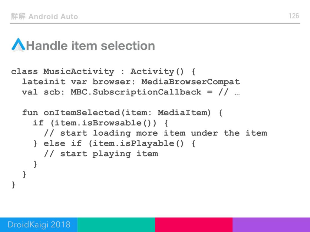 ৄղ Android Auto Handle item selection class Mus...