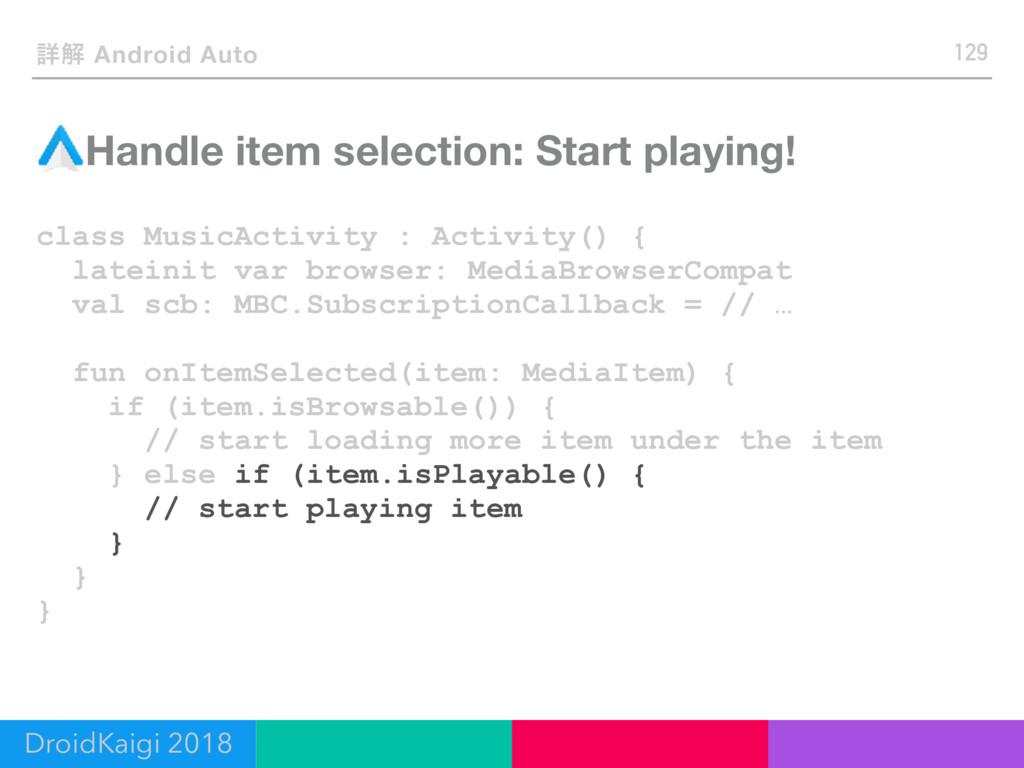 ৄղ Android Auto Handle item selection: Start pl...