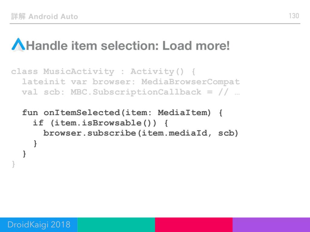 ৄղ Android Auto Handle item selection: Load mor...