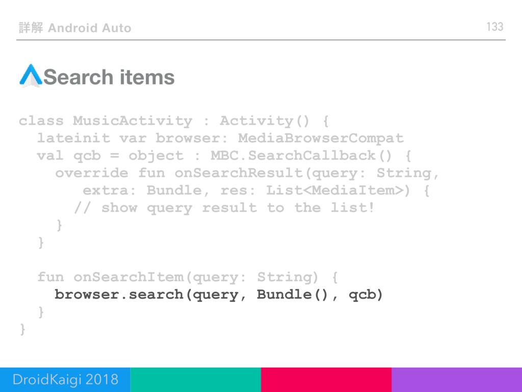 ৄղ Android Auto Search items class MusicActivit...