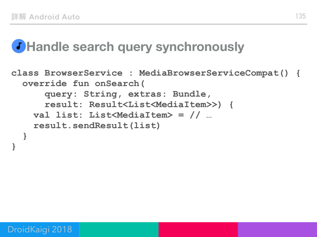 ৄղ Android Auto Handle search query synchronous...
