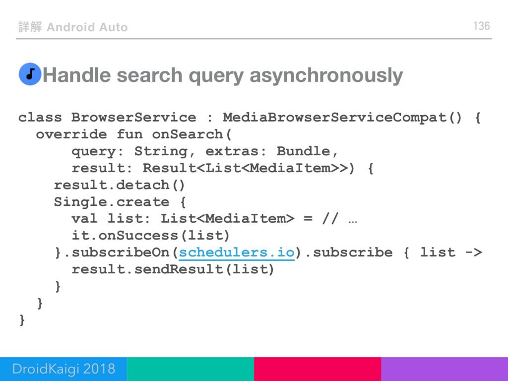 ৄղ Android Auto Handle search query asynchronou...