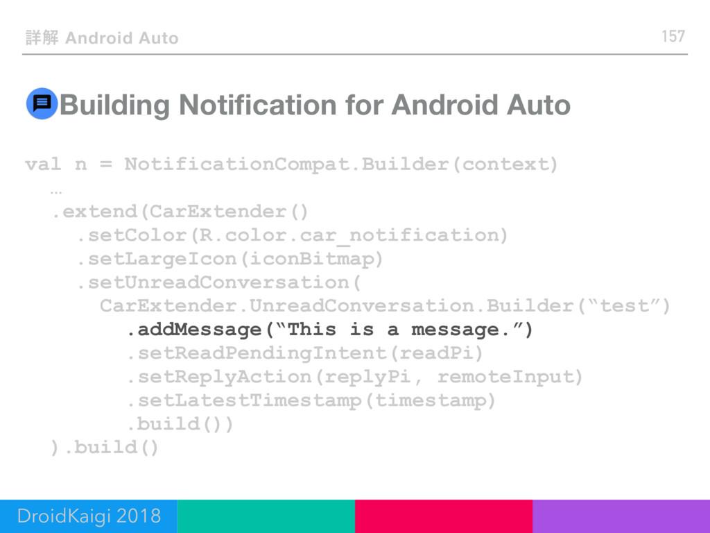 ৄղ Android Auto Building Notification for Androi...