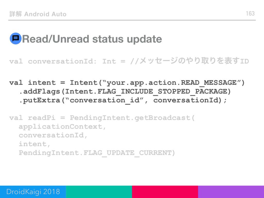 ৄղ Android Auto Read/Unread status update val c...