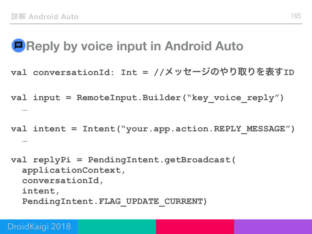 ৄղ Android Auto Reply by voice input in Android...
