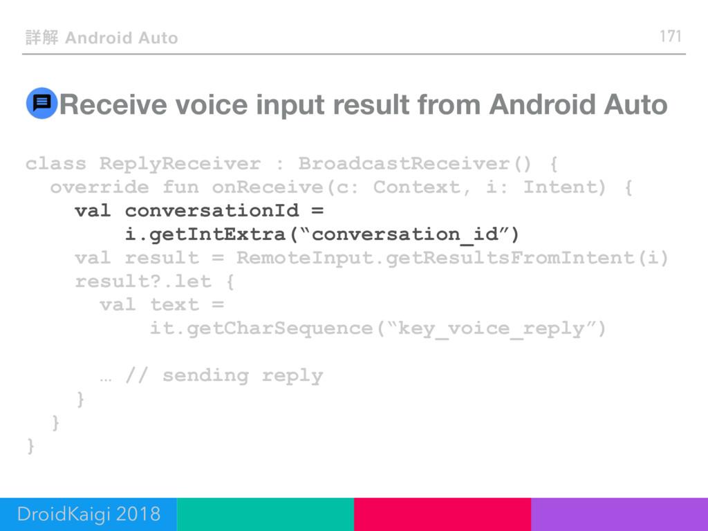 ৄղ Android Auto Receive voice input result from...