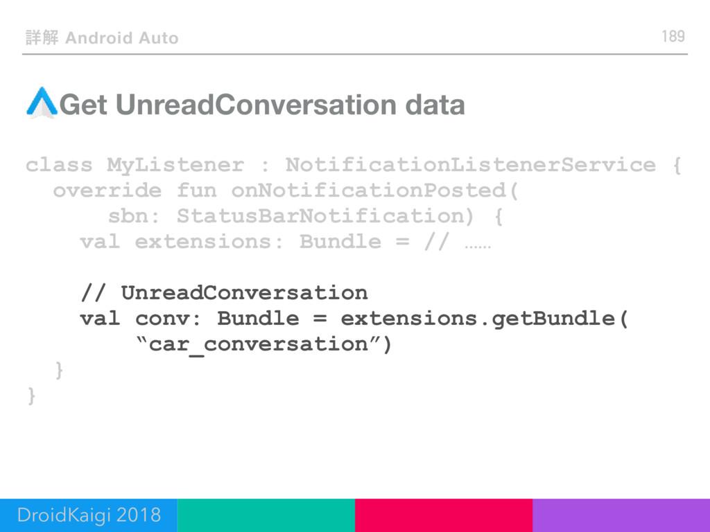 ৄղ Android Auto Get UnreadConversation data cla...