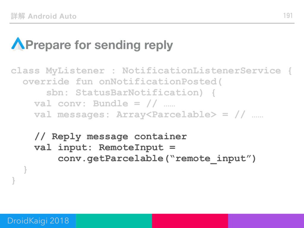 ৄղ Android Auto Prepare for sending reply class...