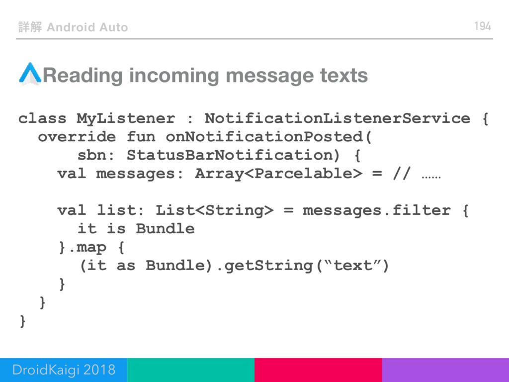 ৄղ Android Auto Reading incoming message texts ...