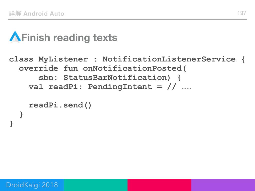ৄղ Android Auto Finish reading texts class MyLi...