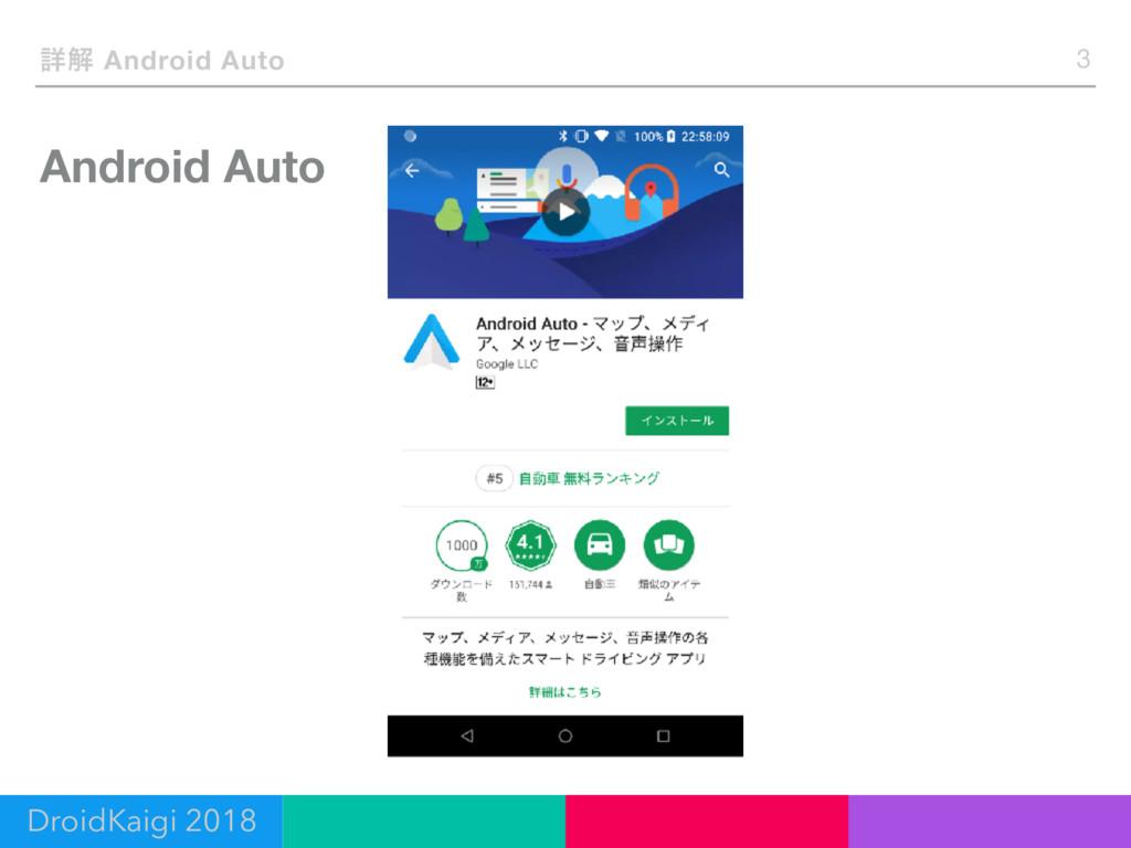 Android Auto 3 ৄղ Android Auto DroidKaigi 2018