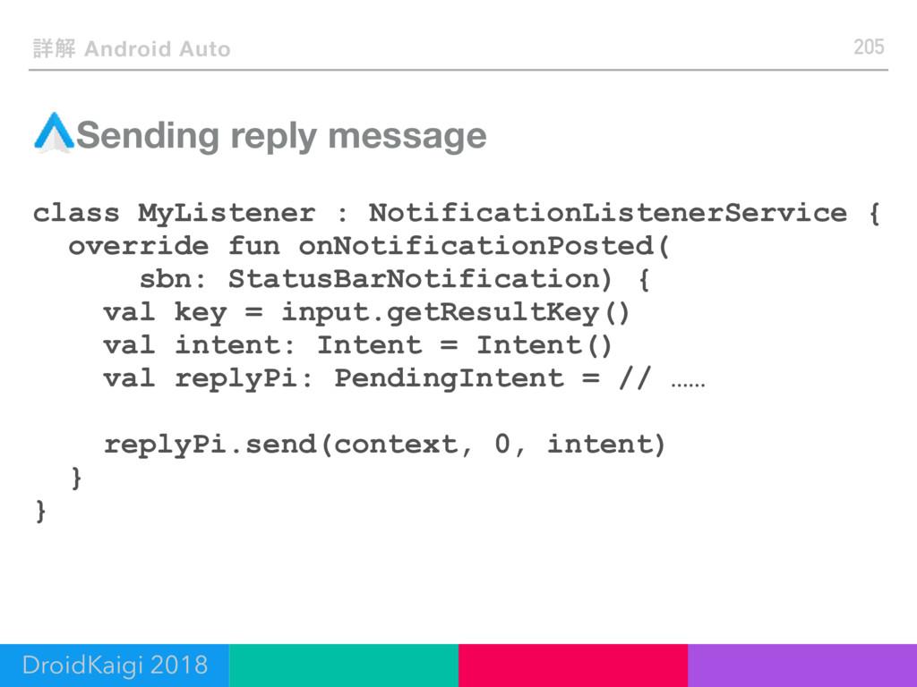 ৄղ Android Auto Sending reply message class MyL...
