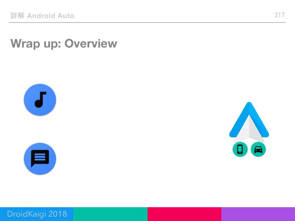 Wrap up: Overview 217 ৄղ Android Auto DroidKaig...