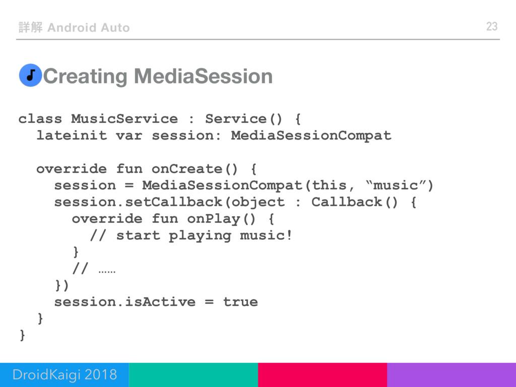 ৄղ Android Auto Creating MediaSession class Mus...