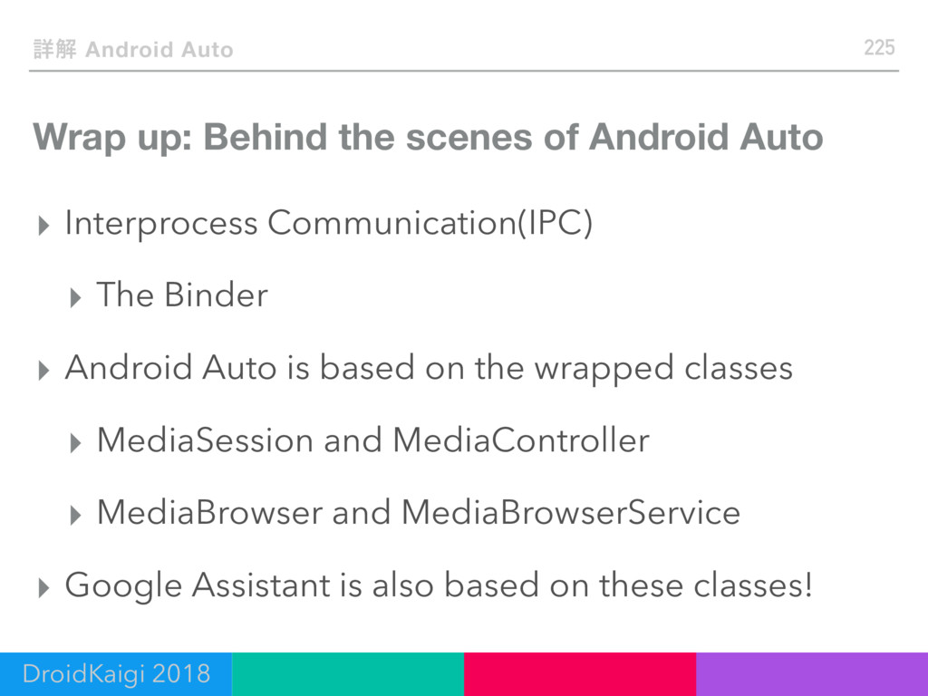 Wrap up: Behind the scenes of Android Auto ▸ In...