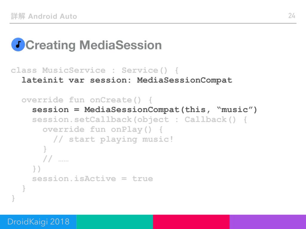 ৄղ Android Auto class MusicService : Service() ...