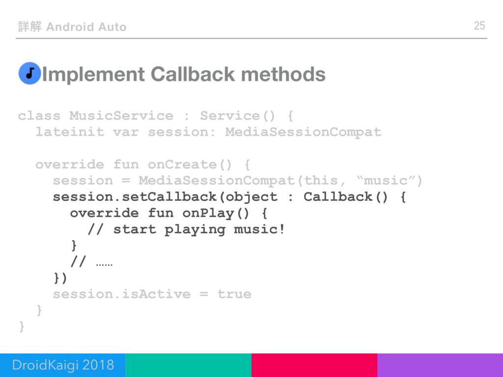 ৄղ Android Auto Implement Callback methods clas...