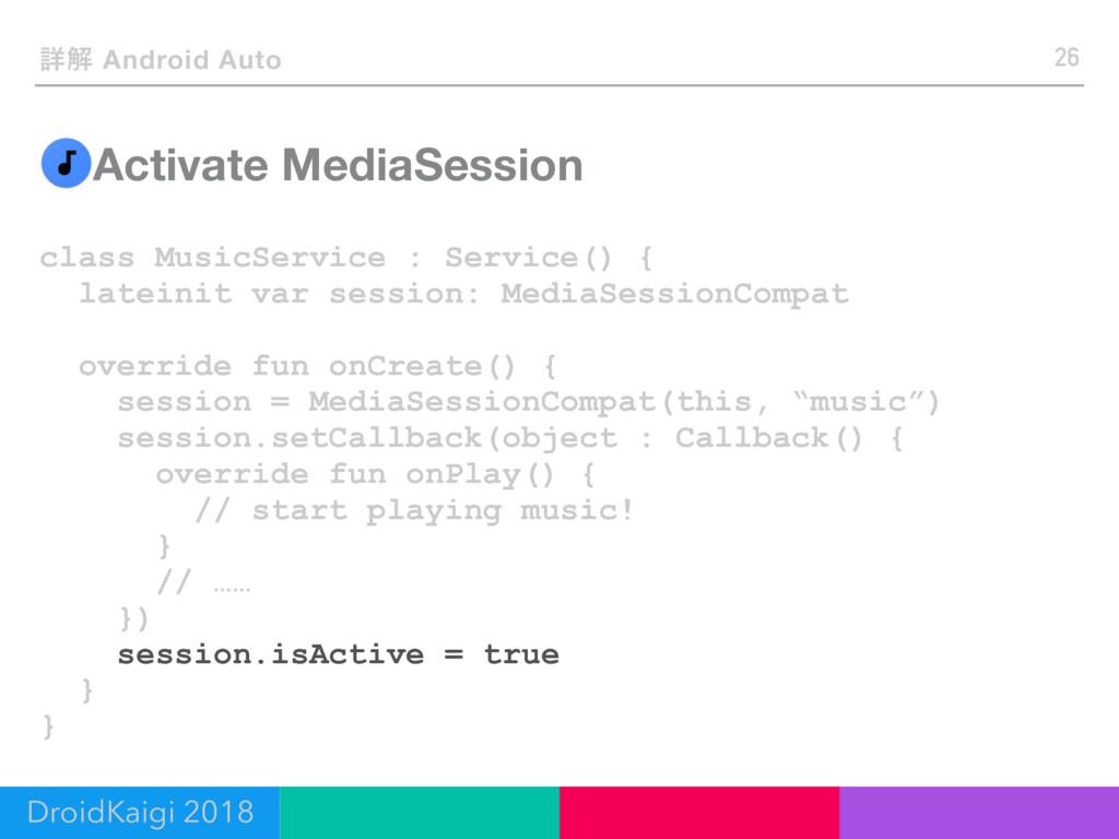 ৄղ Android Auto Activate MediaSession class Mus...