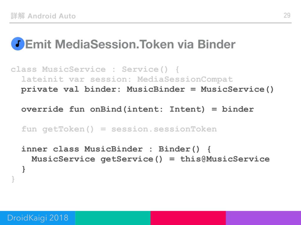 ৄղ Android Auto Emit MediaSession.Token via Bin...