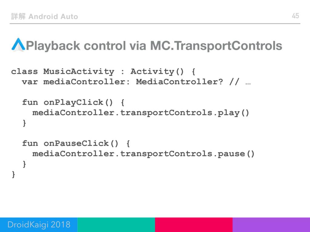 ৄղ Android Auto Playback control via MC.Transpo...