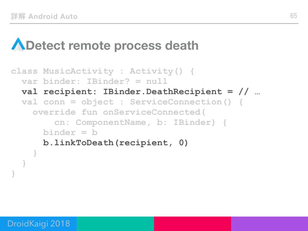 ৄղ Android Auto Detect remote process death cla...