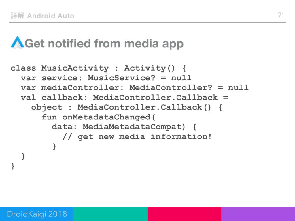 ৄղ Android Auto Get notified from media app clas...