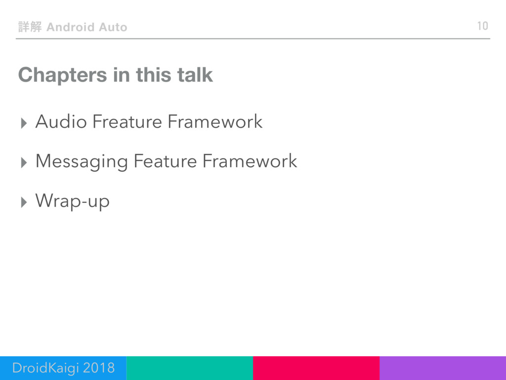 Chapters in this talk ▸ Audio Freature Framewor...