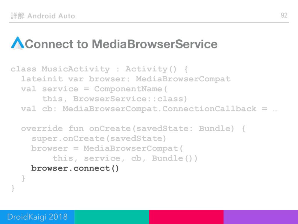 ৄղ Android Auto Connect to MediaBrowserService ...