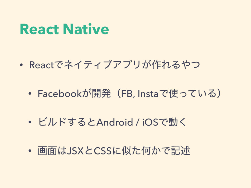 React Native • ReactͰωΠςΟϒΞϓϦ͕࡞ΕΔͭ • Facebook͕...