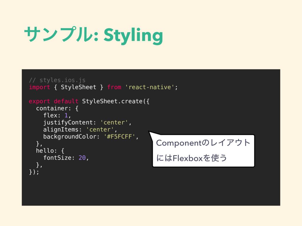 αϯϓϧ: Styling // styles.ios.js import { StyleSh...