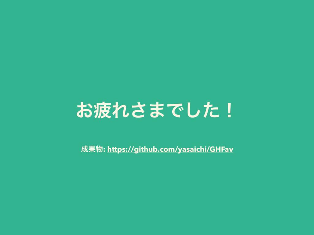͓ർΕ͞·Ͱͨ͠ʂ Ռ: https://github.com/yasaichi/GHFav
