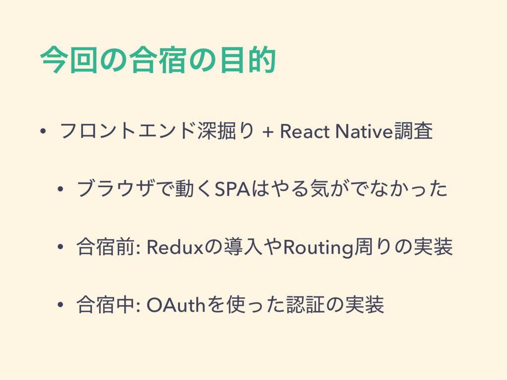 ࠓճͷ߹॓ͷత • ϑϩϯτΤϯυਂ۷Γ + React Nativeௐࠪ • ϒϥβͰಈ...