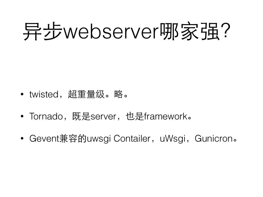 异步webserver哪家强? • twisted,超重量级。略。 • Tornado,既是s...