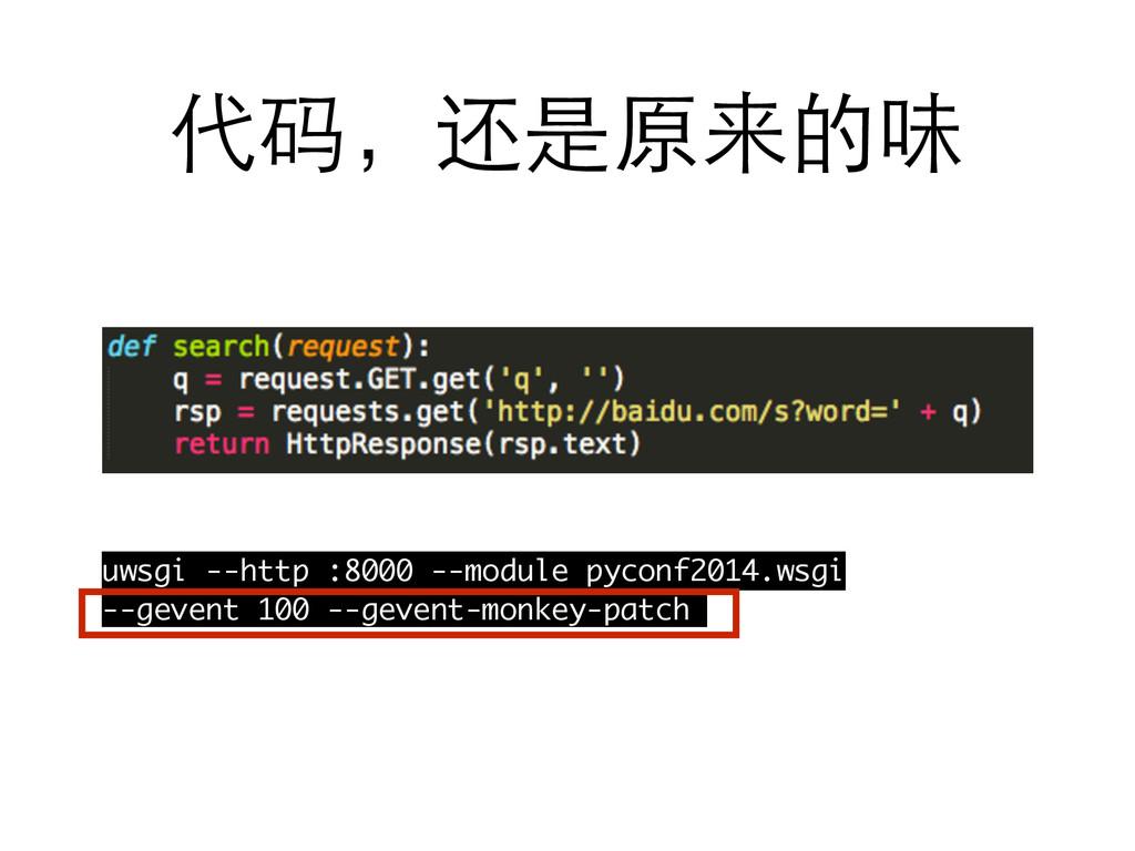 代码,还是原来的味 uwsgi --http :8000 --module pyconf201...