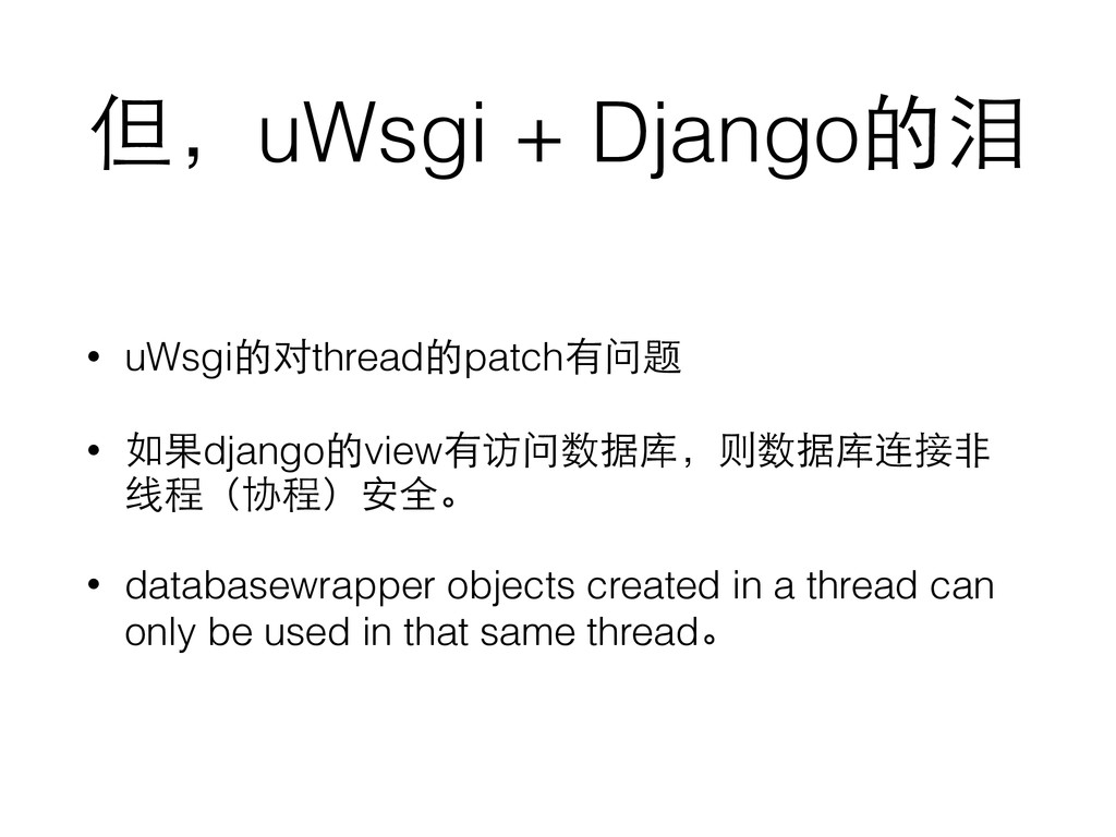 但,uWsgi + Django的泪 • uWsgi的对thread的patch有问题 • 如...