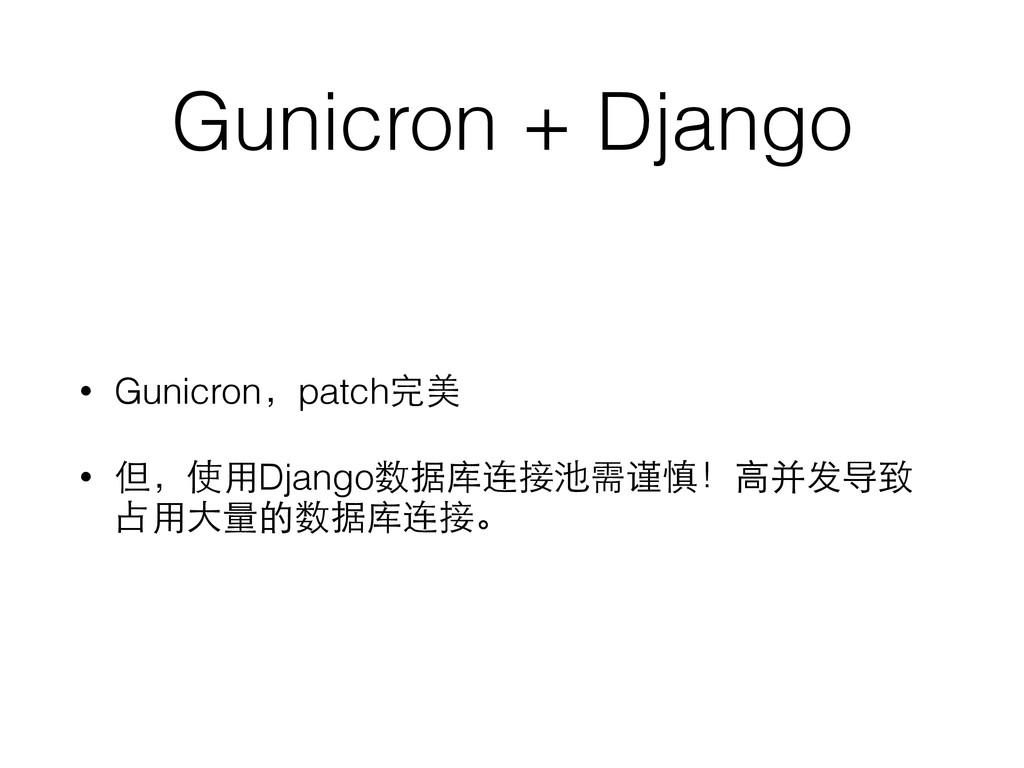 Gunicron + Django • Gunicron,patch完美 • 但,使⽤用Dja...