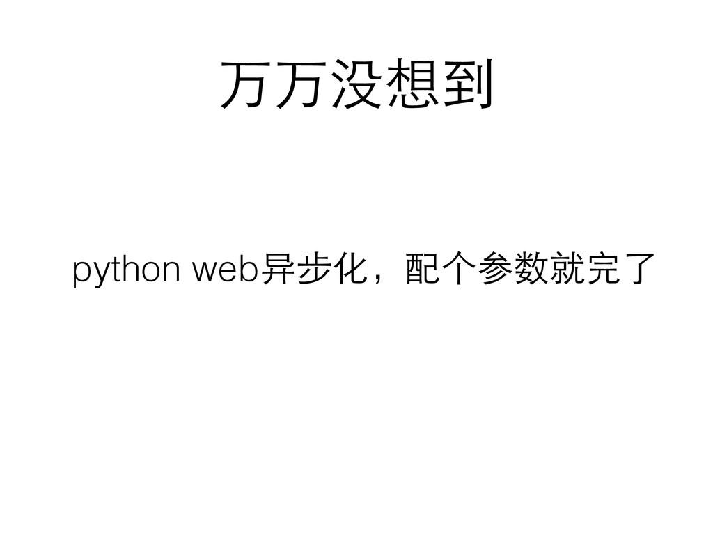 万万没想到 python web异步化,配个参数就完了
