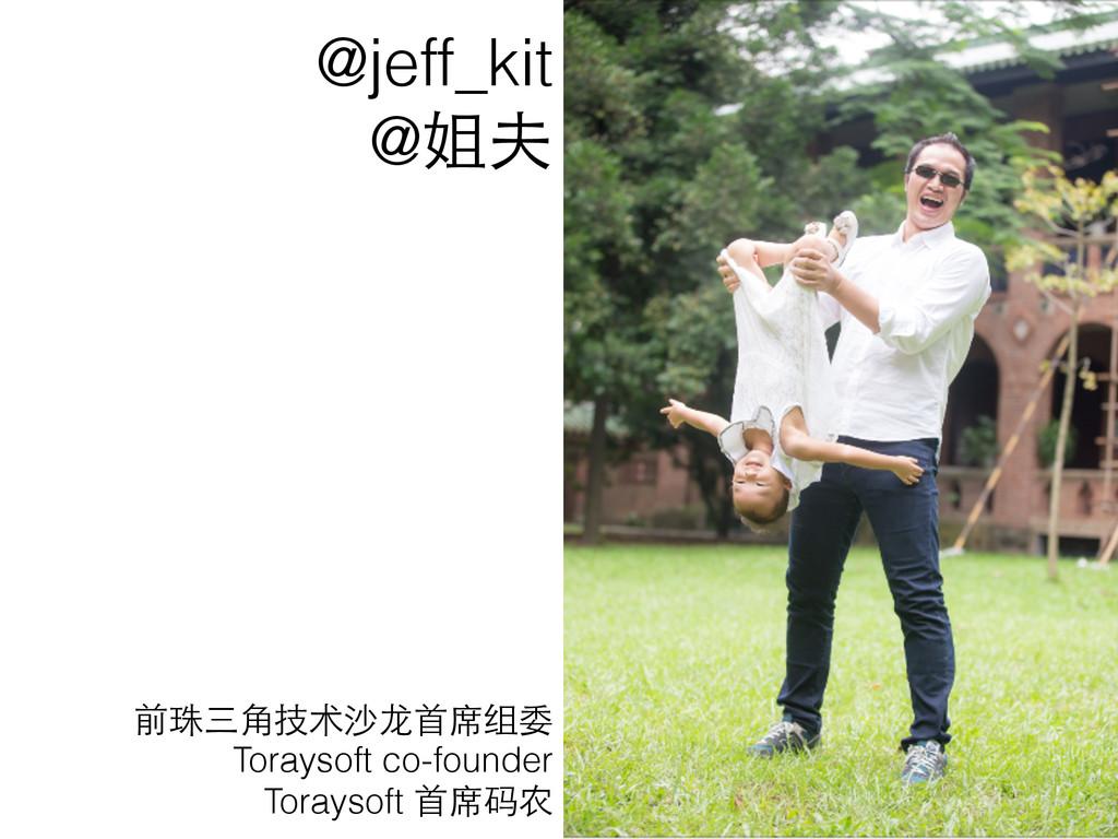 @jeff_kit @姐夫 前珠三⾓角技术沙⻰龙⾸首席组委 Toraysoft co-foun...