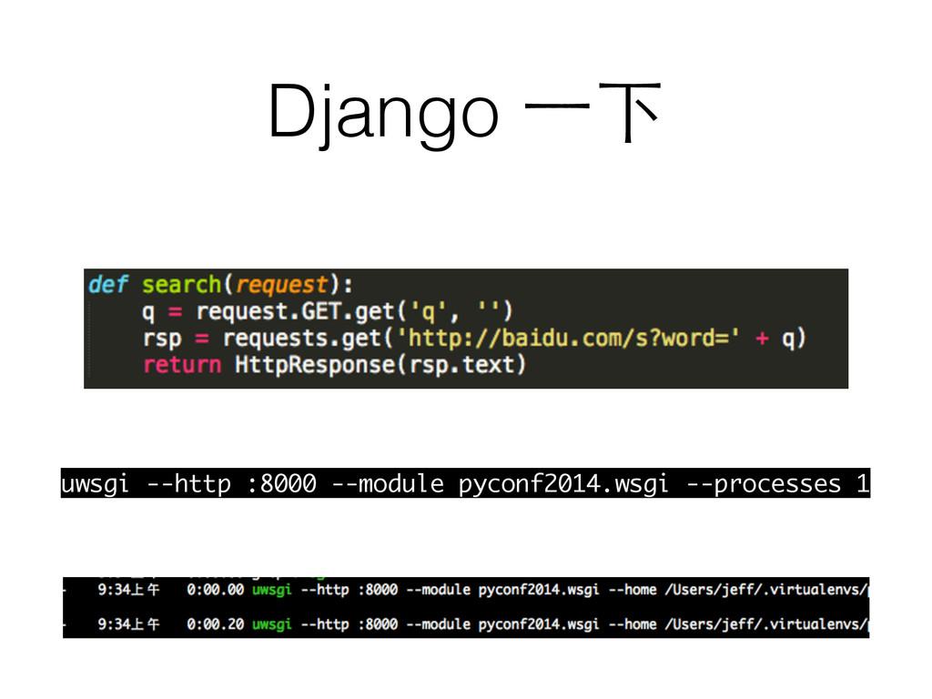 Django ⼀一下 uwsgi --http :8000 --module pyconf20...