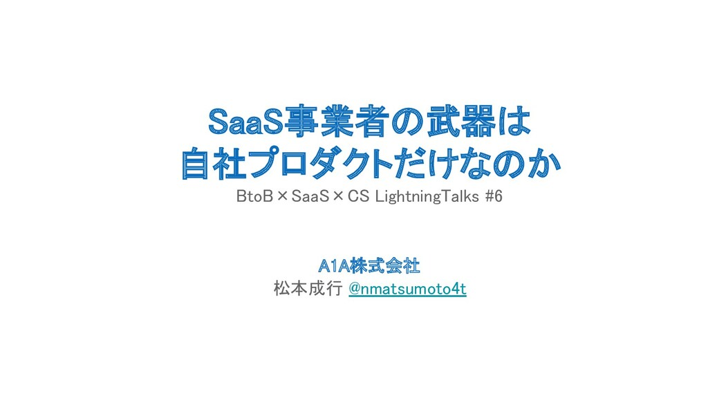 SaaS事業者の武器は 自社プロダクトだけなのか BtoB×SaaS×CS Lightni...