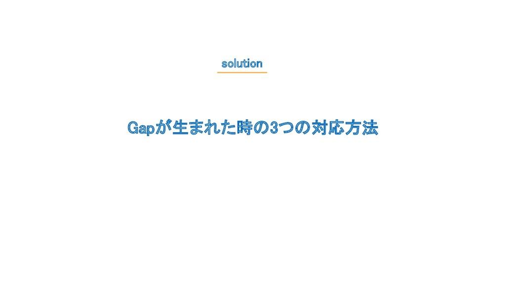 Gapが生まれた時の3つの対応方法 solution