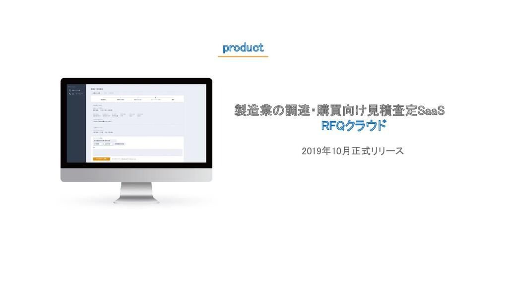 product 製造業の調達・購買向け見積査定SaaS RFQクラウド  2019年10...