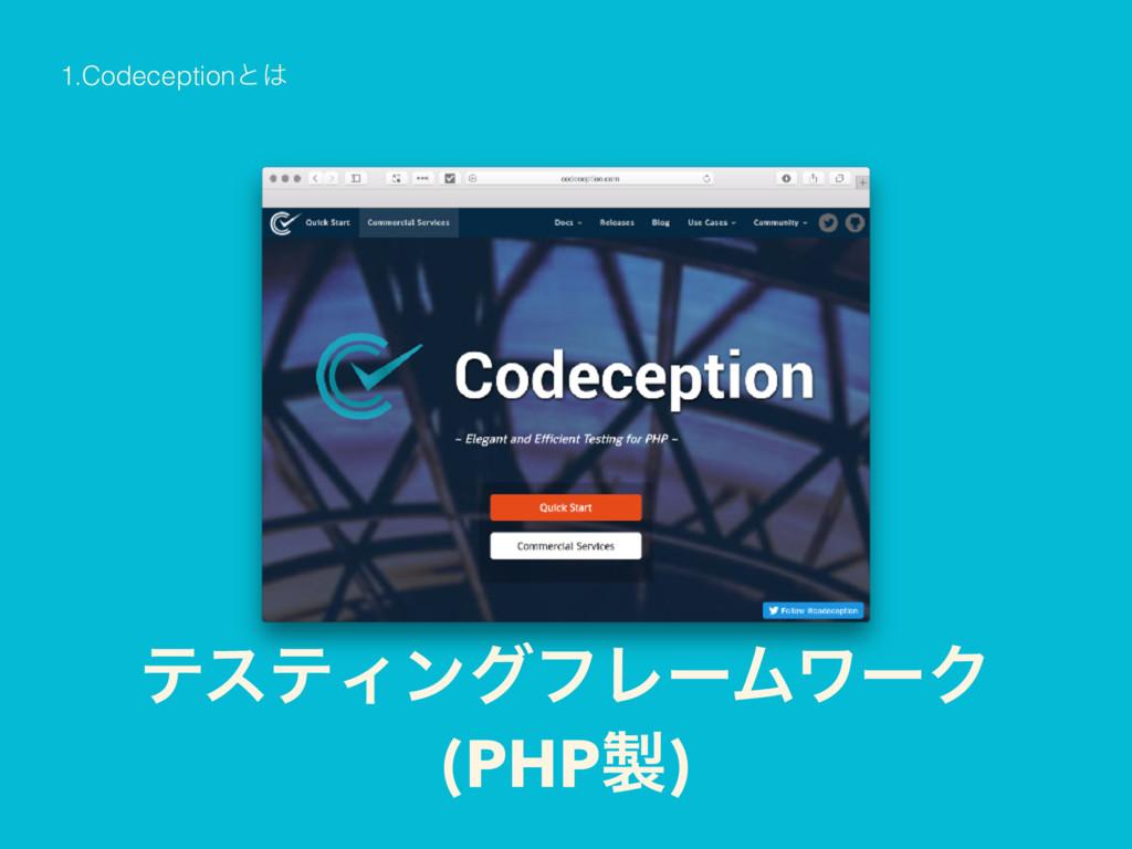 1.Codeceptionͱ ςεςΟϯάϑϨʔϜϫʔΫ (PHP)